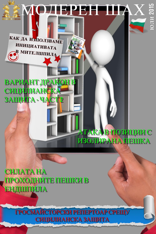 Списание Модерен Шах, брой 2