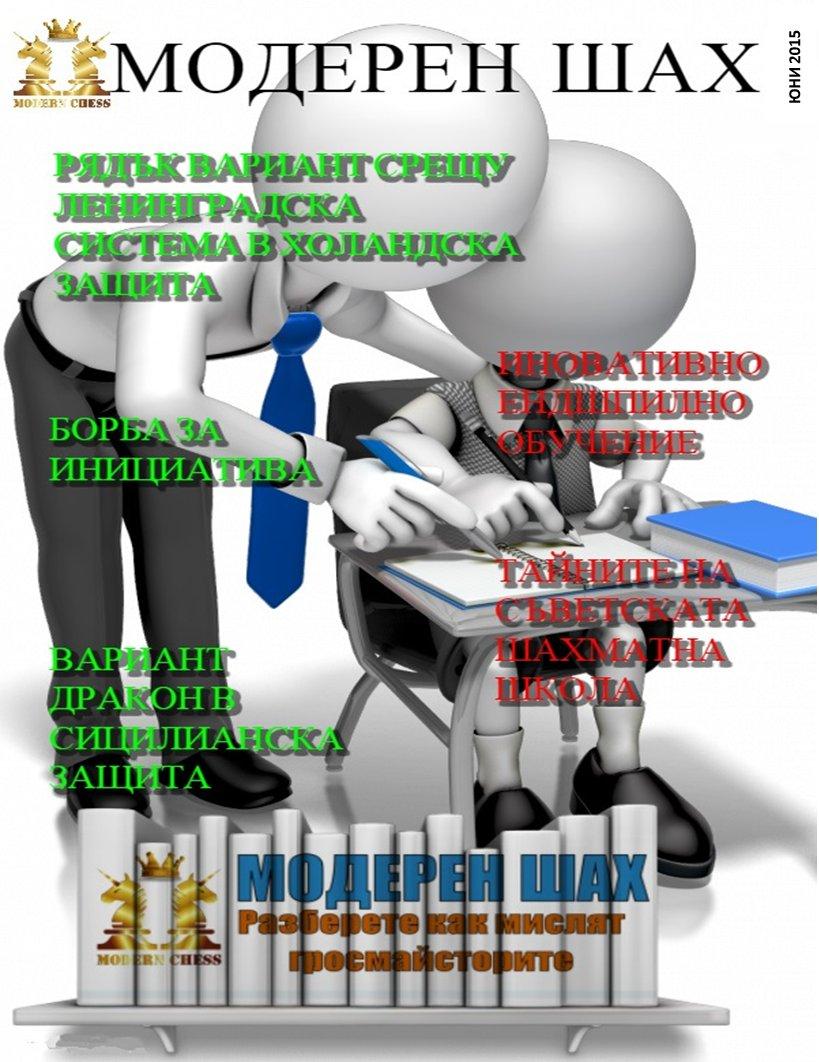 Списание Модерен Шах, брой 1