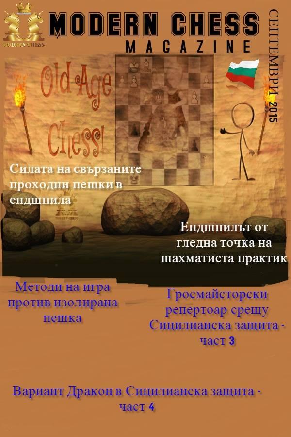 Списание Модерен Шах, брой 4