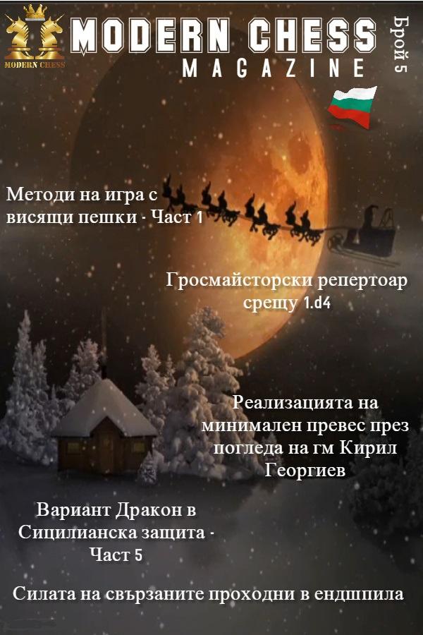 Списание Модерен Шах, брой 5